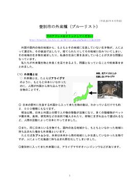 登別市の外来種(ブルーリスト)