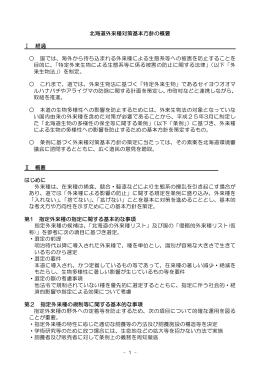 北海道外来種対策基本方針の概要(PDF文書)