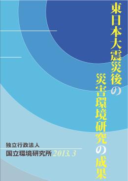 東日本大震災後 の 災害環境研究 の 成果
