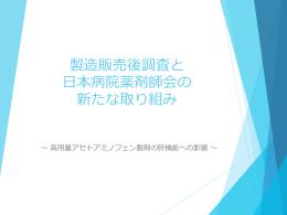 製造販売後調査と 日本病院薬剤師会の 新たな取り組み