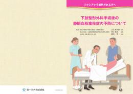 下肢整形外科手術後の 静脈血栓塞栓症の予防について