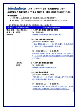 年度更新後の登録手続きガイド - Handballer.jp 日本ハンドボール協会