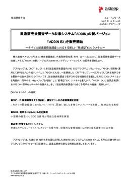 ADDIN EX - 株式会社アスクレップ