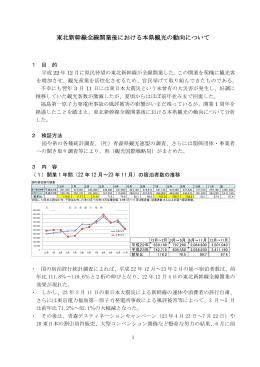 東北新幹線全線開業後における本県観光の動向について