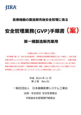医療機器の製造販売後安全管理に係る安全管理業務(GVP)手順書 第一