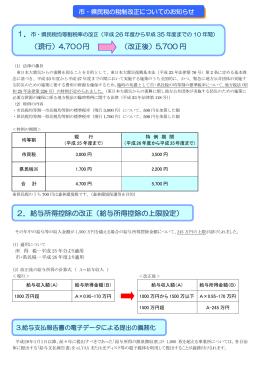 (現行)4,700円 (改正後)5,700 円 2.給与所得控除の改正(給与所得