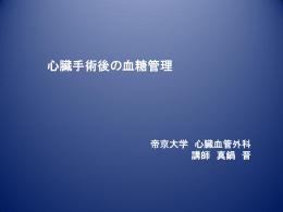 心臓手術後の血糖管理 - 帝京大学 医学部心臓血管外科学講座