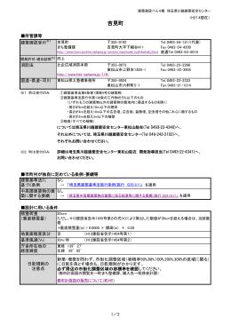吉見町(PDF:212KB)