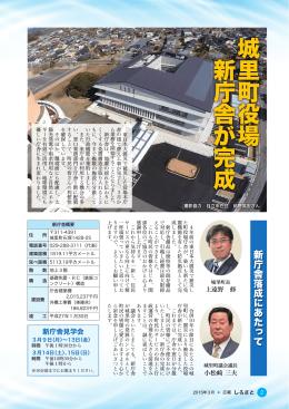 広報しろさと 平成27年3月号 【城里町役場新庁舎が完成】