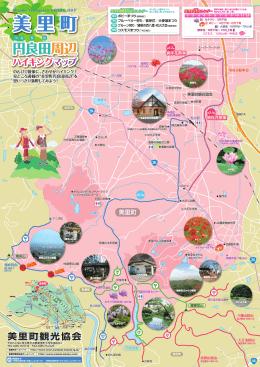 ハイキングマップ(PDF 2.53MB)