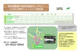 新砂運動場⇔南砂町駅前ロータリー 土日祝日無料シャトルバス時刻表