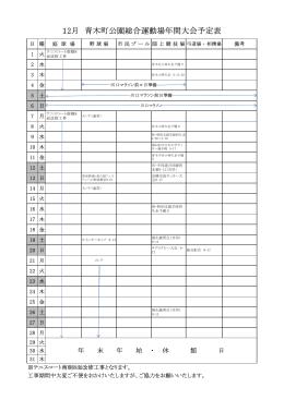 11月 青木町公園総合運動場年間大会予定表