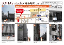 錦糸町店へのアクセス