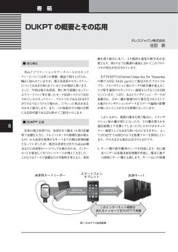 DUKPT の概要とその応用 (710KB)