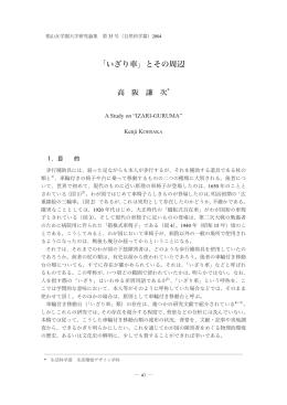 「いざり車」とその周辺 - 椙山女学園大学 学術機関リポジトリ