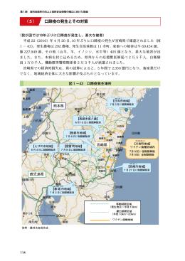 (5) 口蹄疫の発生とその対策(PDF:949KB)