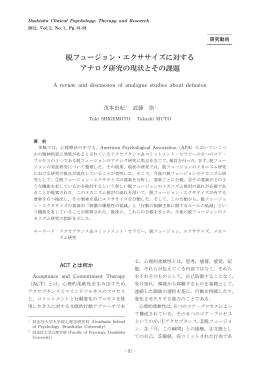 脱フュージョン・エクササイズに対する アナログ研究の現状とその課題