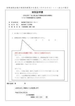 納税証明書その3の3(法人例)(PDF)