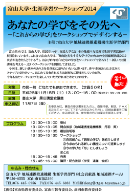 あなたの学びをその先へ - 富山大学 地域連携推進機構・生涯学習部門