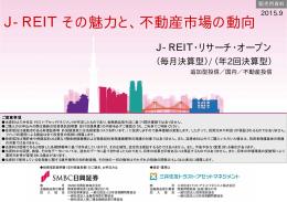 J-REITその魅力と、不動産市場の動向