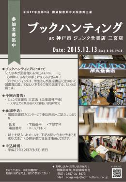 ブックハンティング - 鳥取大学附属図書館