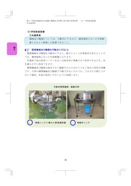 30 第2 (2)学校給食設備 ①共通事項 一 機械及び機器については