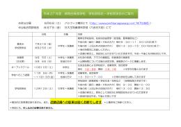 広報日程について - 神奈川県立湘南台高等学校