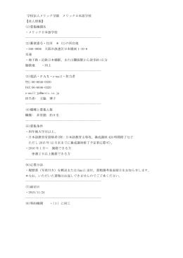 学校法人メリック学園 メリック日本語学校
