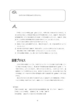 2 なぜ日本の学校は4月入学なのか。(PDFファイル)