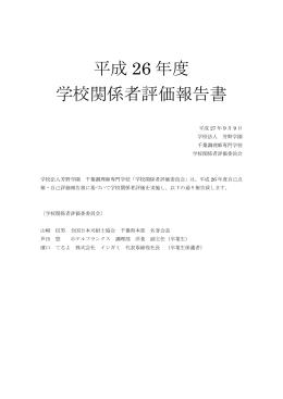平成 26 年度 学校関係者評価報告書