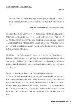 遠藤水城 「これは豆腐ではない。それを料理せよ。」