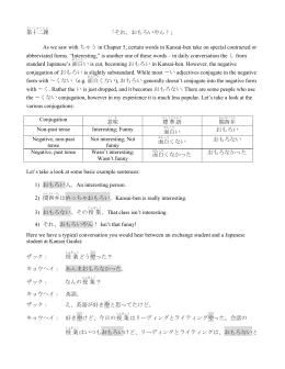 第十二課 「それ、おもろいやん!」 As we saw with ちゃう in Chapter 5