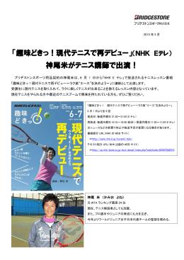 「趣味どきっ!現代テニスで再デビュー」(NHK Eテレ) 神尾米がテニス