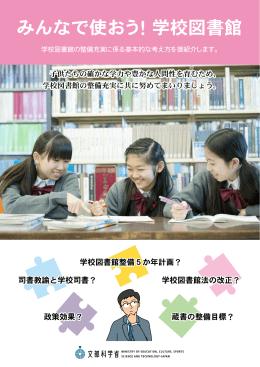「みんなで使おう!学校図書館」リーフレット (PDF:1295KB)