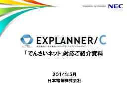 「でんさいネット」対応ご紹介資料 - 日本電気