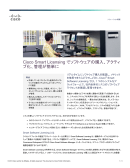 Cisco Smart Licensing でソフトウェアの購入、アクティブ化、管理が簡単に