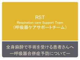 (呼吸器ケアサポートチーム) 全身麻酔で手術を受ける患者さんへ ー呼吸