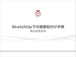 SketchUpでの画像貼付け手順