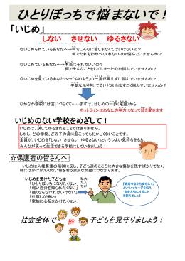 (ひとりぼっちで悩まないで!)(PDF:255KB)