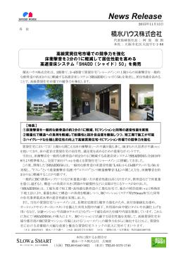 高級賃貸住宅での競争力を強化 高遮音床システム