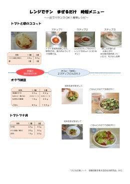(2)レンジでチン まぜるだけ 時短メニュー(PDF)