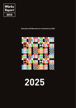 2025年 働くを再発明する時代がやってくる