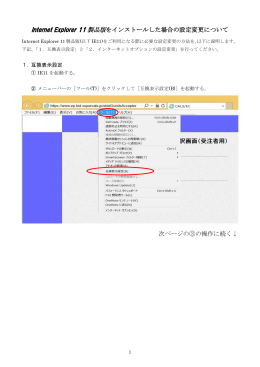 Internet Explorer 11 を使用する場合の設定変更のページ