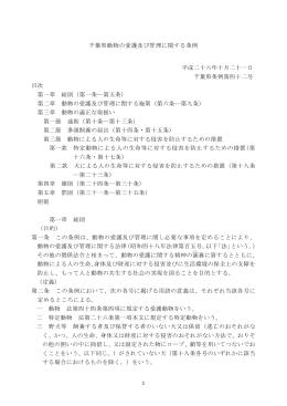 千葉県動物の愛護及び管理に関する条例