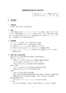 国家戦略特別区域及び区域方針 Ⅰ. 東京圏