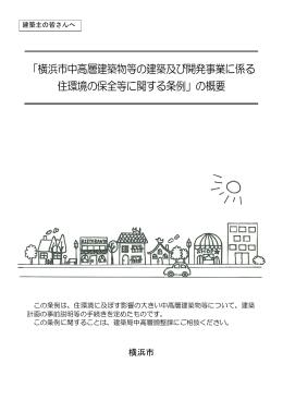 「横浜市中高層建築物等の建築及び開発事業に係る 住環境の保全等