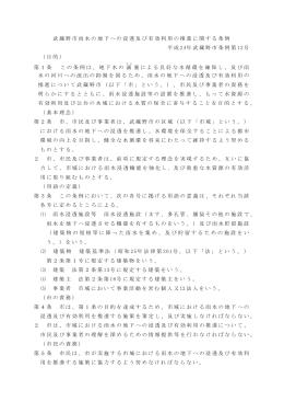 武蔵野市雨水の地下への浸透及び有効利用の推進に関する条例 平成