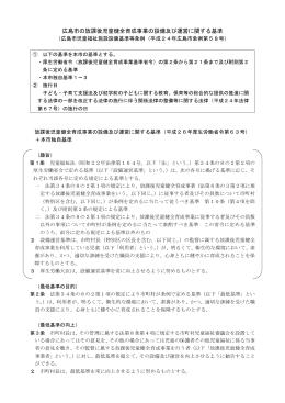 広島市の放課後児童健全育成事業の設備及び運営に関する基準