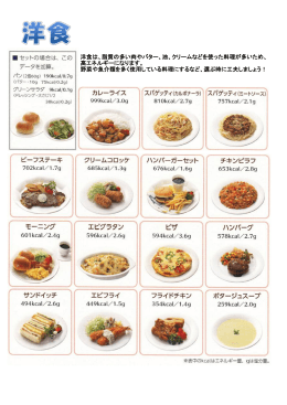 洋食は、脂質の多い肉やバター、油、クリームなどを使った料理が多い