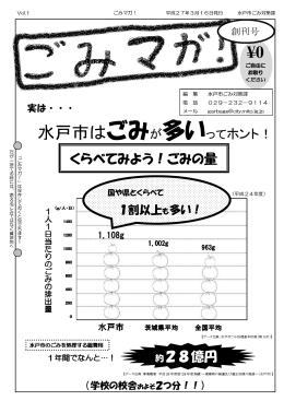 水戸市はごみが多いってホント!? くらべてみよう!ごみの量 約28億円
